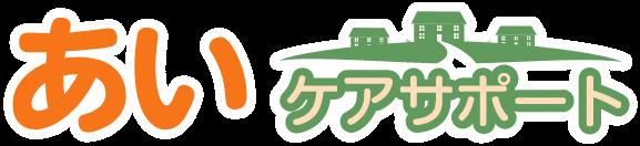 あいケアサポートロゴ