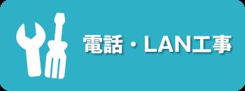 電話・LAN工事