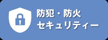 防犯・防火セキュリティ